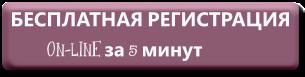 faberlic фаберлик бесплатная регистрация