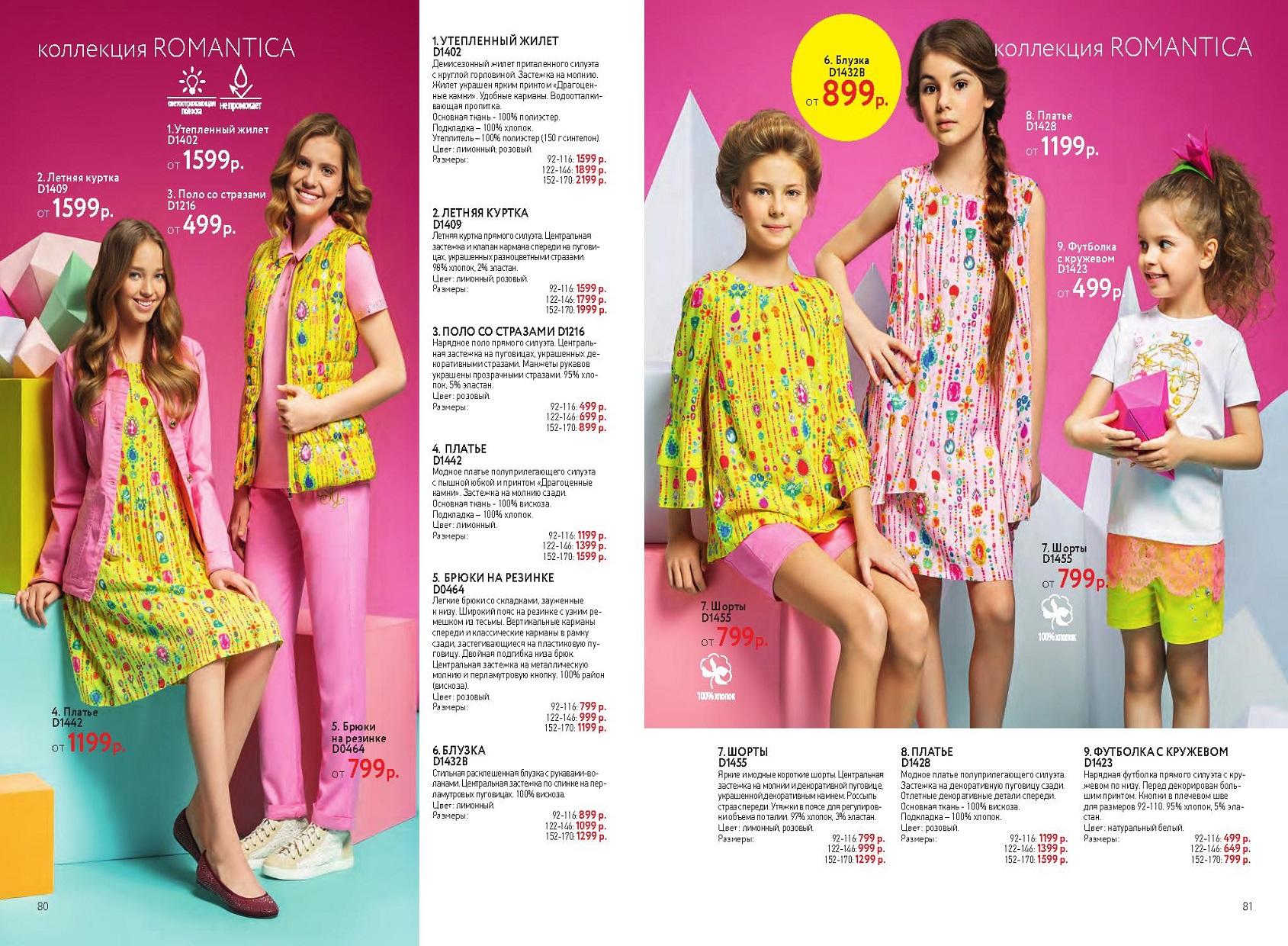 Каталоги детская одежда фаберлик ком